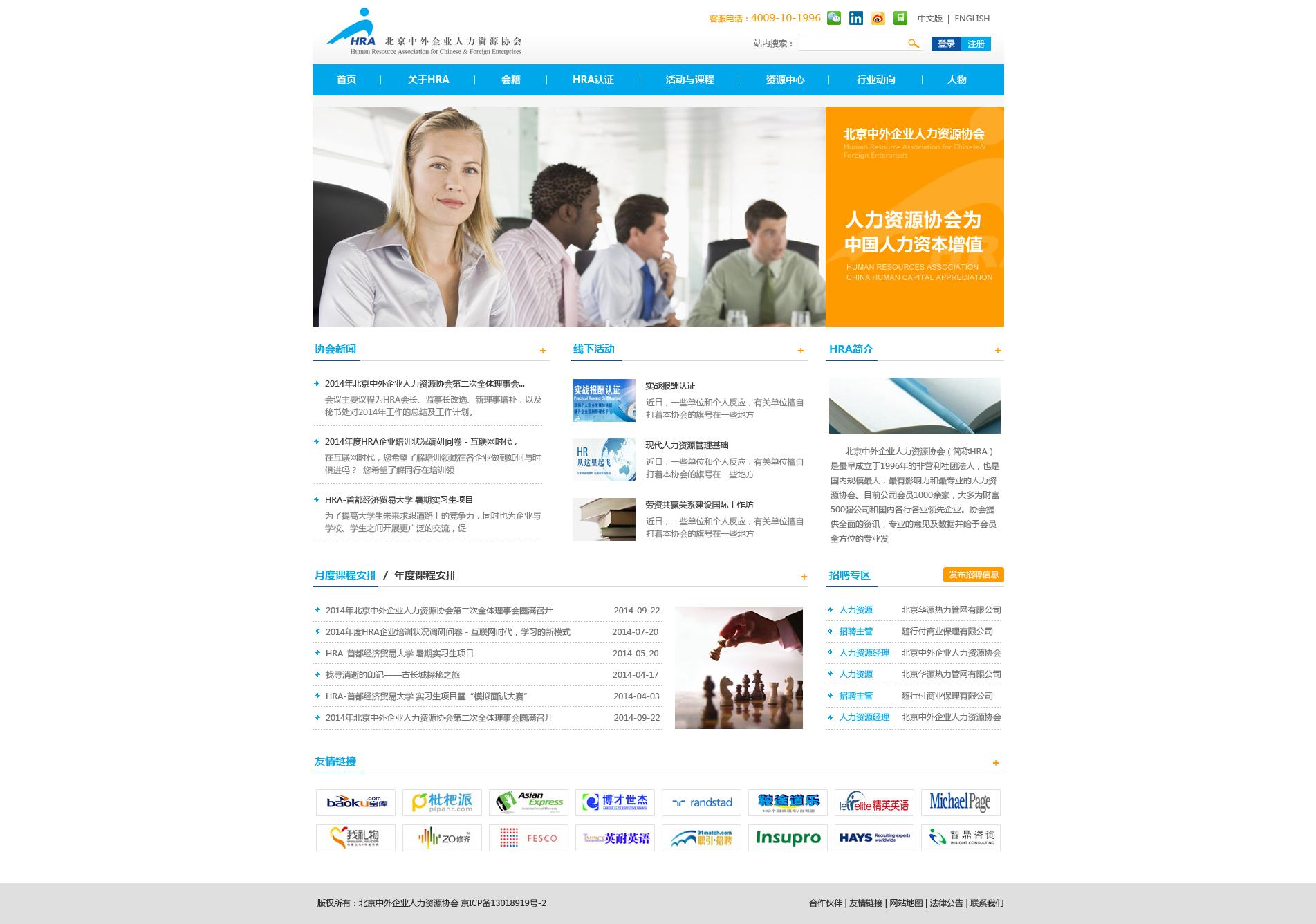 北京中外企业人力资源协会