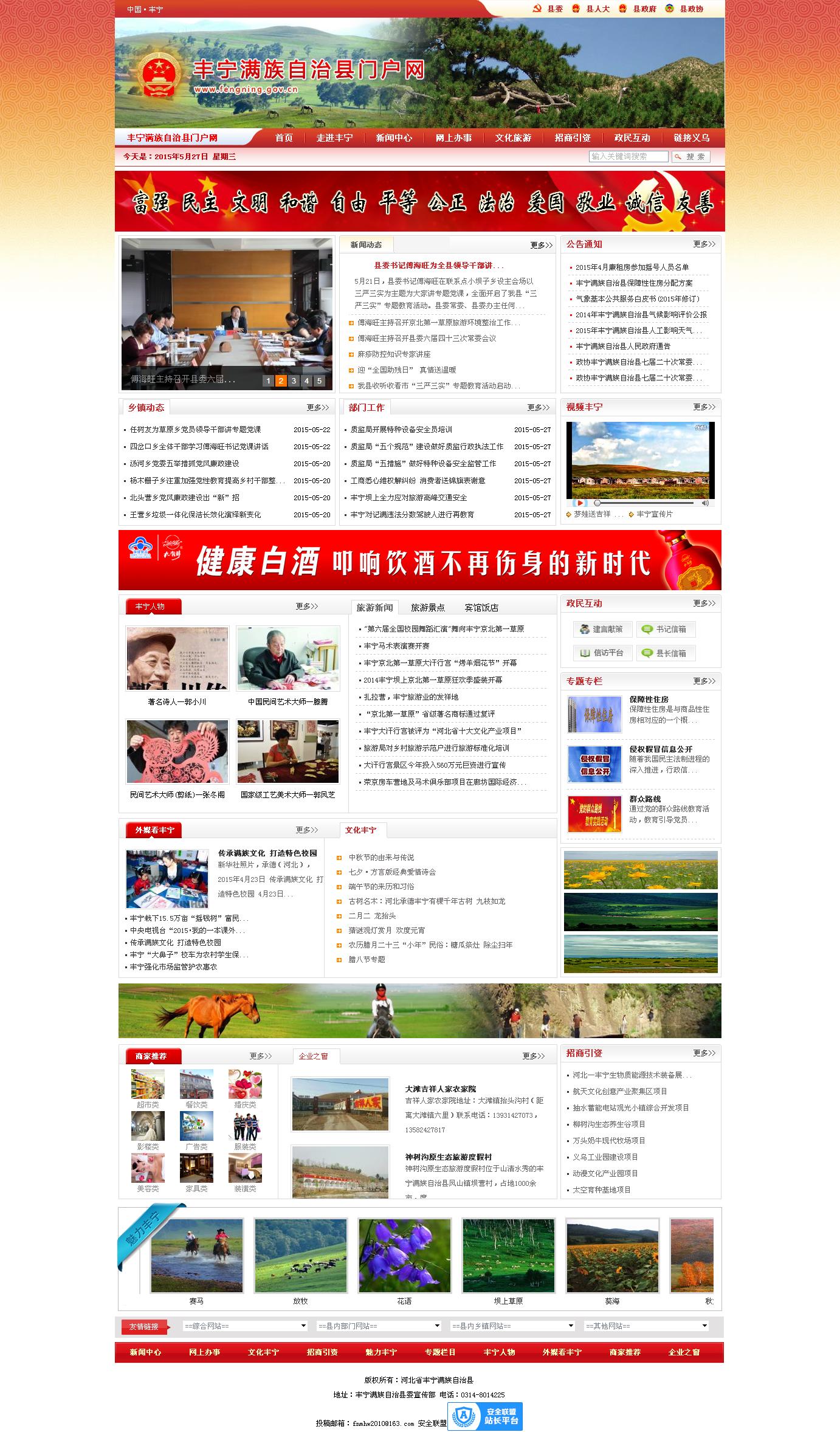 丰宁满族自治县门户网