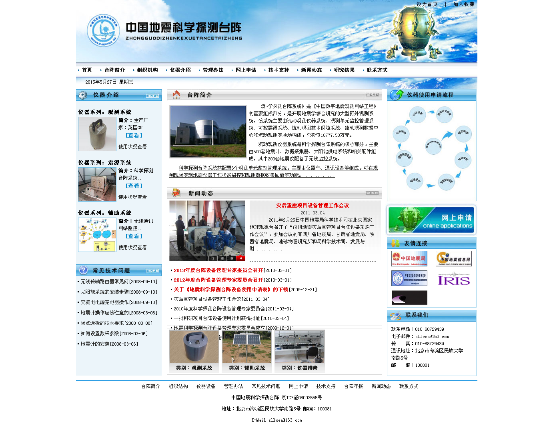 中国地震科学探测台阵