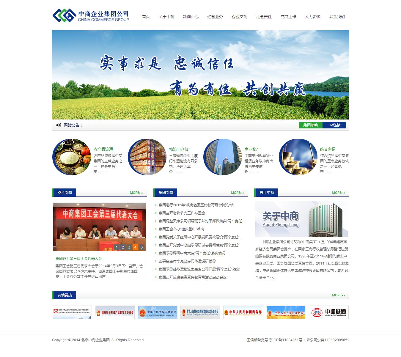 农产品流通 - 中商企业集团公司