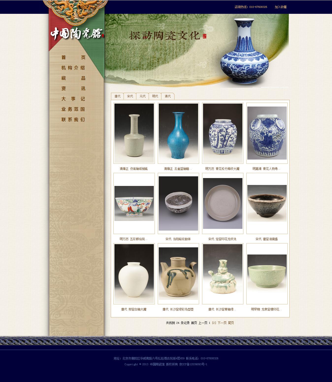 中国陶瓷馆2