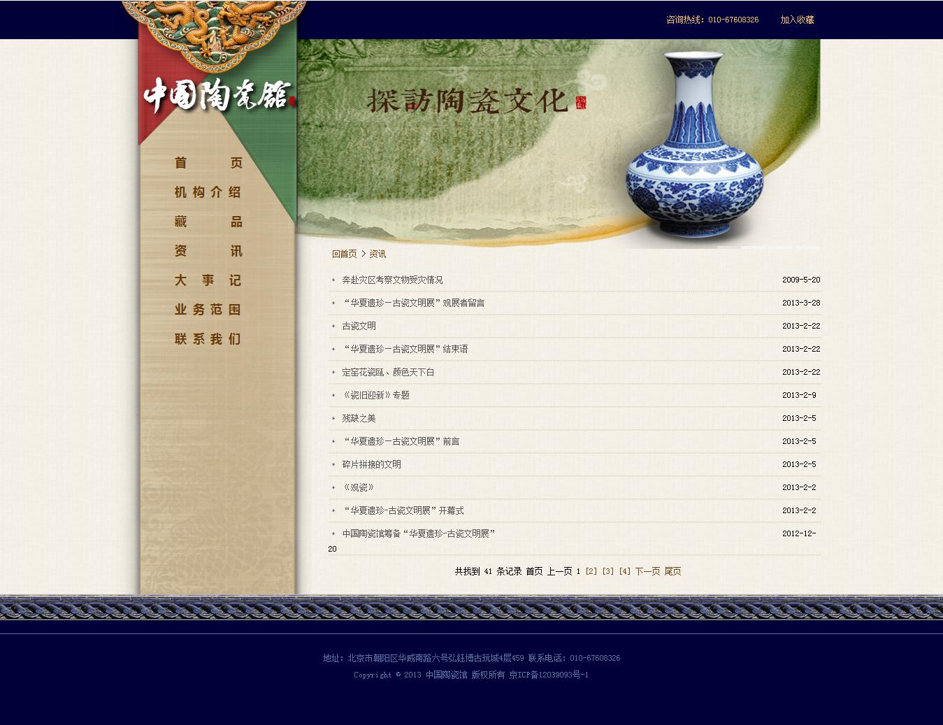 中国陶瓷馆4