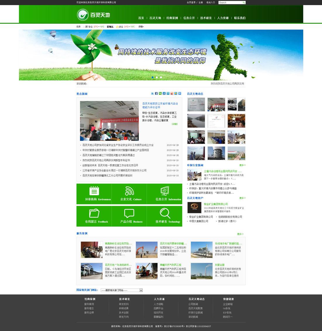 北京百灵天地环保科技有限公