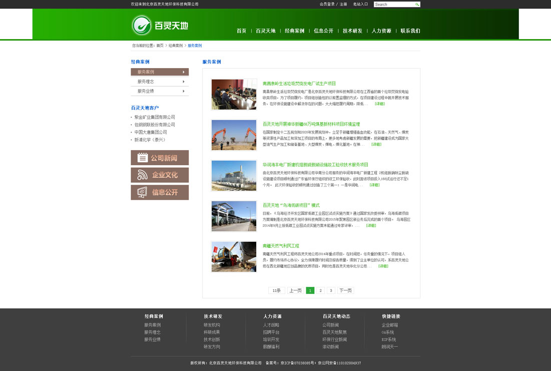 服务案例---北京百灵天地环保