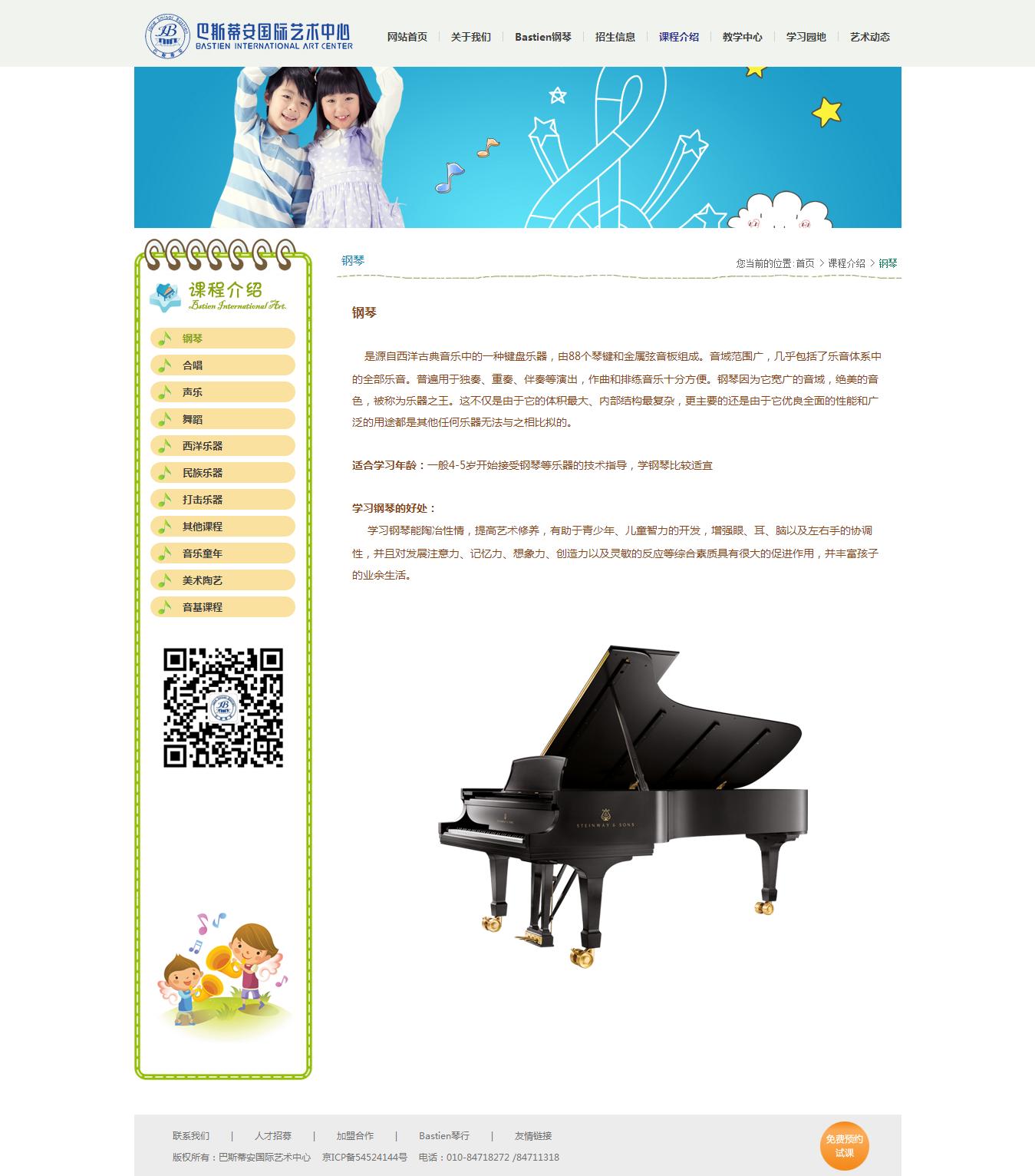 钢琴 - 巴斯蒂安国际艺术中心